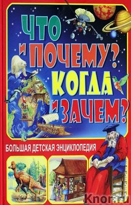 """Ю.В. Феданова """"Что и Почему? Когда и Зачем? Большая детская энциклопедия"""""""
