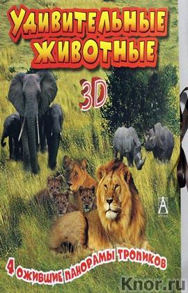 """Удивительные животные. Серия """"3-D панорама"""""""