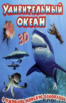 """Удивительный океан. Серия """"3-D панорама"""""""