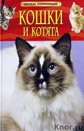 """Кошки и котята. Серия """"Детская энциклопедия"""""""