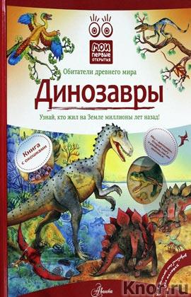 """М.Б. Максимов """"Динозавры"""" Серия """"Мои первые открытия"""""""