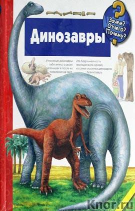 """П. Меннен """"Динозавры"""" Серия """"Зачем? Отчего? Почему?"""""""
