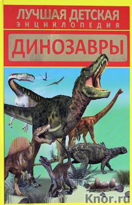 """Динозавры. Серия """"Лучшая детская энциклопедия"""""""