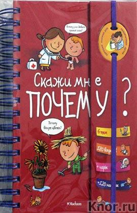 """Скажи мне почему? Серия """"Хорошая книжка для любопытных детей"""""""