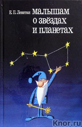 """Е. Левитан """"Малышам о звездах и планетах"""" Серия """"Та самая книжка"""""""