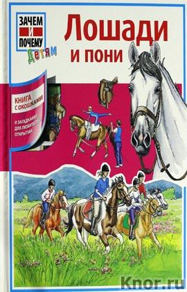 """Лошади и пони (книга с окошками). Серия """"Зачем и почему"""""""