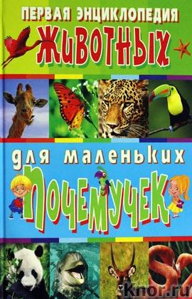 """Т.В. Скиба """"Первая энциклопедия животных для маленьких почемучек"""""""