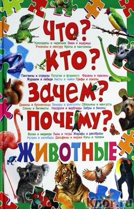 """Т.В. Скиба """"Что? Кто? Зачем? Почему? Животные"""""""