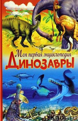 """Б. Маевская """"Моя первая энциклопедия. Динозавры"""""""