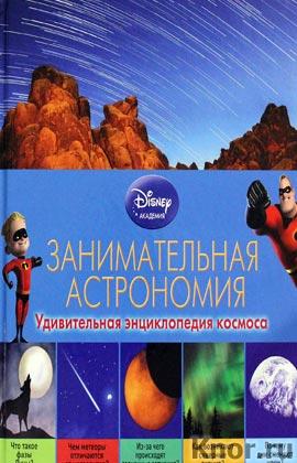 """Занимательная астрономия. Серия """"Disney. Удивительная энциклопедия космоса"""""""