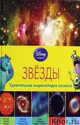 """Звезды. Серия """"Disney. Удивительная энциклопедия космоса"""""""