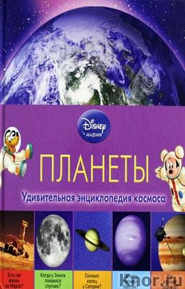 """Планеты. Серия """"Disney. Удивительная энциклопедия космоса"""""""