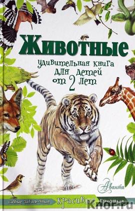 """П. Хаммонд """"Животные. Удивительная книга для детей от 2 лет"""""""