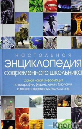 Настольная энциклопедия современного школьника