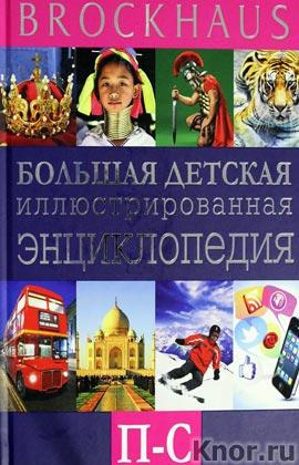 """М. Вюрмли """"Brockhaus. Большая детская иллюстрированная энциклопедия. П-С"""""""
