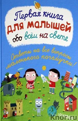 Первая книга для малышей обо всем на свете