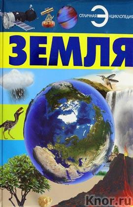 """Д.В. Кошевар """"Земля"""" Серия """"Отличная энциклопедия"""""""