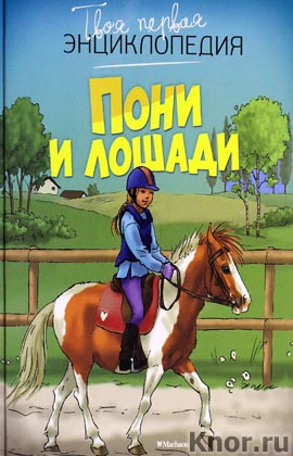 """М.-Р. Гийоре, П. Ренинг """"Пони и лошади"""" Серия """"Твоя первая энциклопедия"""""""