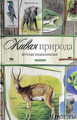 """А.А. Тихонов """"Живая природа"""""""