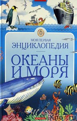 """В.Г. Нагаев """"Океаны и моря"""""""