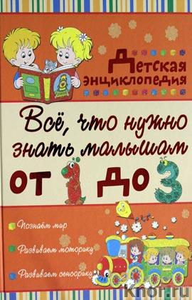 """И.Ю. Никитенко, И.М. Попова """"Все, что нужно знать малышам от 1 до 3 лет. Детская энциклопедия"""" Серия """"Все, что нужно знать малышам"""""""