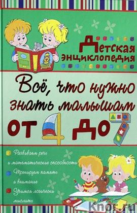 """И.Ю. Никитенко, И.М. Попова """"Все, что нужно знать малышам от 4 до 7 лет. Детская энциклопедия"""" Серия """"Все, что нужно знать малышам"""""""