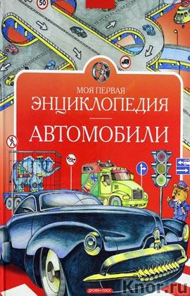 """В.Г. Нагаев """"Автомобили"""""""