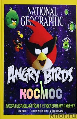 """Angry Birds. Космос. Серия """"Детская энциклопедия Angry Birds"""""""