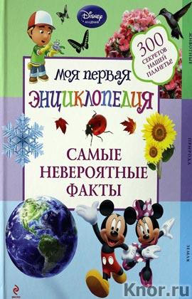 """Самые невероятные факты. Серия """"Disney. Моя первая энциклопедия"""""""