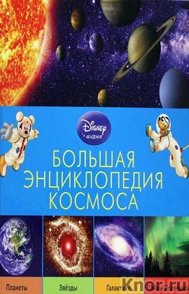 """������� ������������ �������. ����� """"Disney. ������������ ������������ �������"""""""