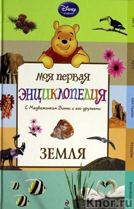 "����� (Winnie the Pooh). ����� ""Disney. ��� ������ ������������"""