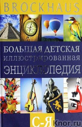 """М. Вюрмли """"Brockhaus. Большая детская иллюстрированная энциклопедия. С-Я"""""""
