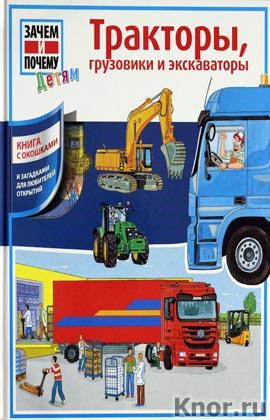 """Тракторы, грузовики и экскаваторы. Серия """"Зачем и почему"""""""