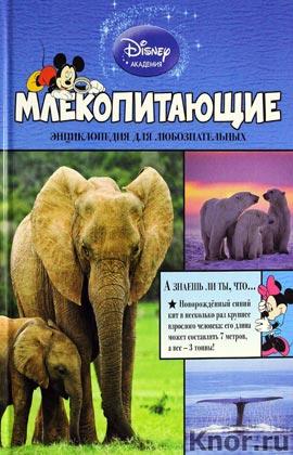"""Млекопитающие. Серия """"Disney. Энциклопедия для любознательных"""""""