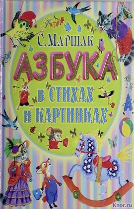 """Самуил Маршак """"Азбука в стихах и картинках"""""""