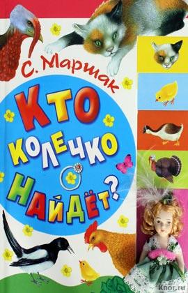 """Самуил Маршак """"Кто колечко найдет? + куколка"""" Серия """"Книга на картоне"""""""