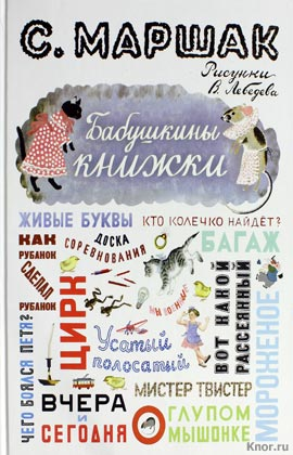 """Самуил Маршак """"Бабушкины книжки"""""""