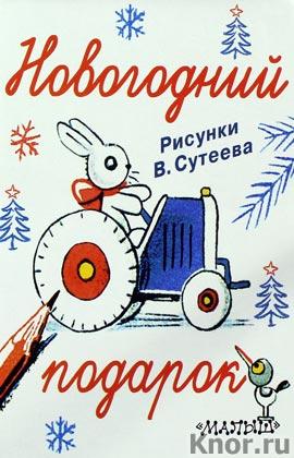 """Самуил Маршак """"Новогодний подарок"""" Серия """"Книги на картоне"""""""