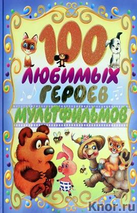 """Самуил Маршак """"100 любимых героев мультфильмов"""" Серия """"100 любимых"""""""