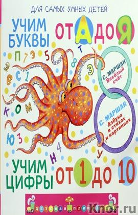 """Самуил Маршак """"Учим буквы от А до Я. Учим цифры от 1 до 10"""" Серия """"Детская площадка"""""""