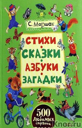 """Самуил Маршак """"Стихи, сказки, азбуки, загадки"""" Серия """"500 любимых страниц"""""""