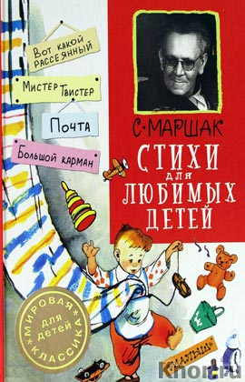 """Самуил Маршак """"Стихи для любимых детей"""" Серия """"Мировая классика для детей"""""""