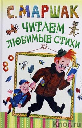 """Самуил Маршак """"Читаем любимые стихи"""" Серия """"Малышам"""""""