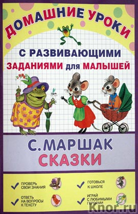 "Самуил Маршак ""Сказки"" Серия ""Домашние уроки"""