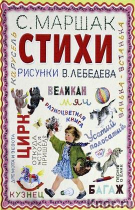 "Самуил Маршак ""Стихи"" Серия ""Бабушкины книжки"""