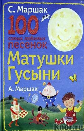 """С.Я. Маршак, А.И. Маршак """"100 самых любимых песенок Матушки Гусыни"""""""