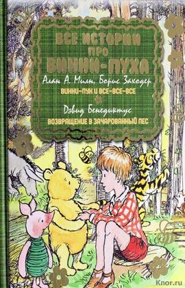 """Алан А. Милн, Борис Заходер """"Все истории про Винни-Пуха: Винни-Пух и все-все-все. Возвращение в зачарованный лес"""""""