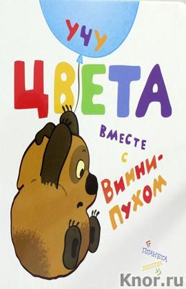 """Борис Заходер """"Учу цвета вместе с Винни-Пухом"""""""