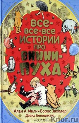 "Б.В. Заходер, А. Милн, Д. Бенедиктус ""Все-все-все истории про Винни-Пуха"""