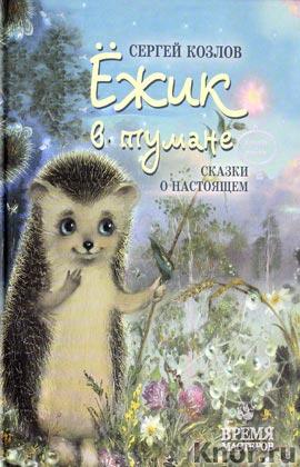 """Сергей Козлов """"Ежик в тумане. Сказки о настоящем"""""""